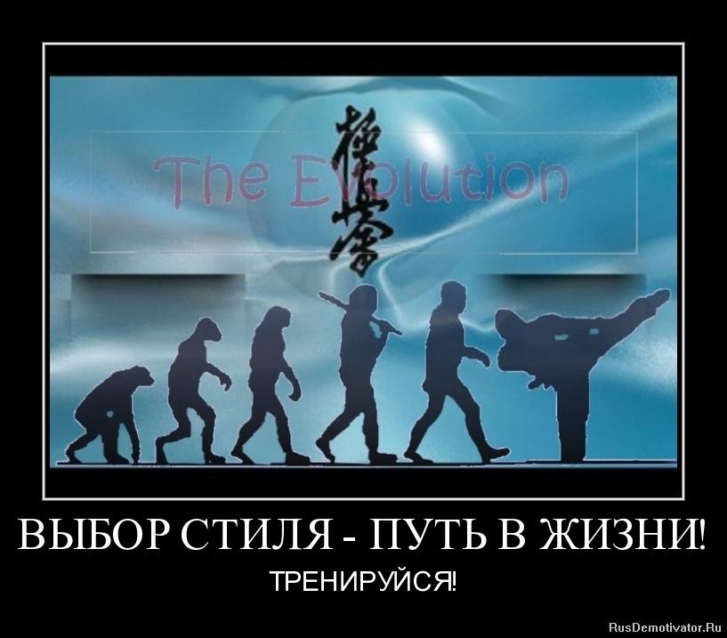 ВЫБОР СТИЛЯ - ПУТЬ В ЖИЗНИ! - ТРЕНИРУЙСЯ!