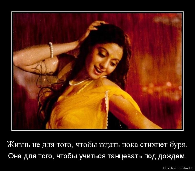 Жизнь не для того, чтобы ждать пока стихнет буря. - Она для того, чтобы учиться танцевать под дождем.