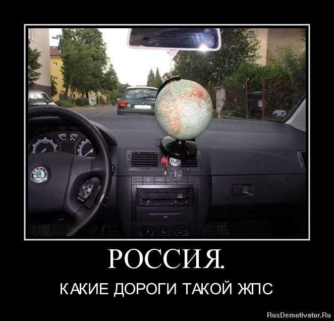 РОССИЯ. - КАКИЕ ДОРОГИ ТАКОЙ ЖПС
