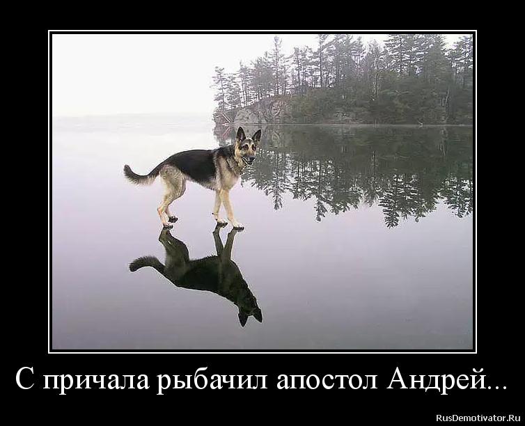 С причала рыбачил апостол Андрей...