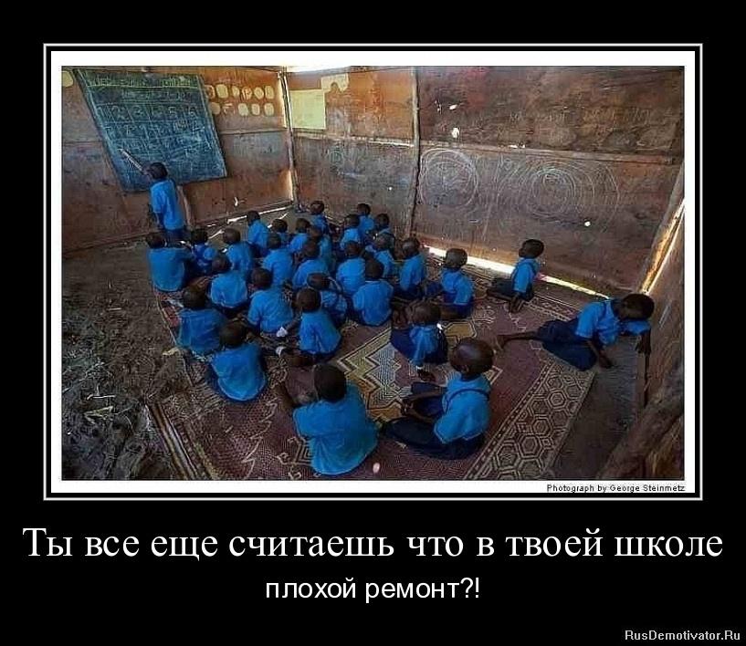 Ты все еще считаешь что в твоей школе - плохой ремонт?!
