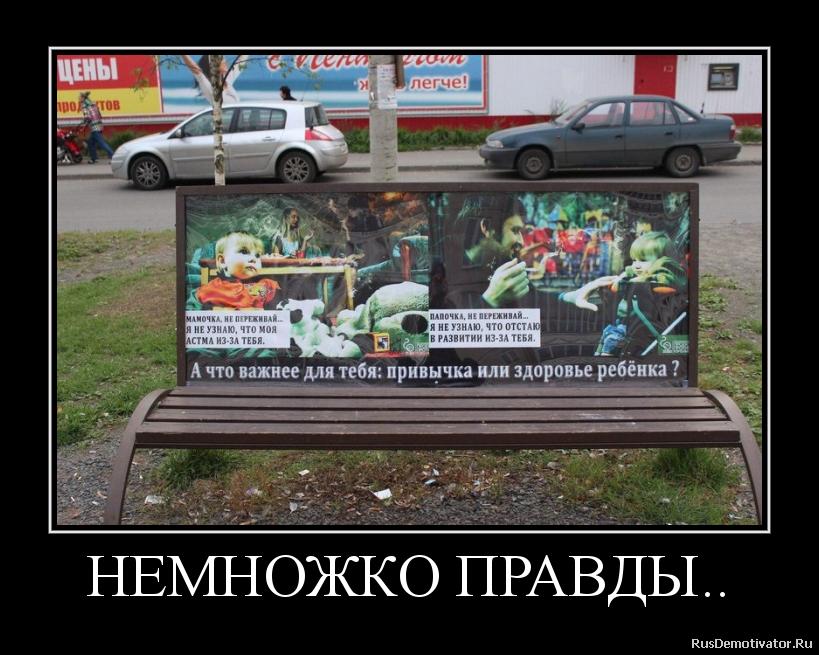 НЕМНОЖКО ПРАВДЫ..