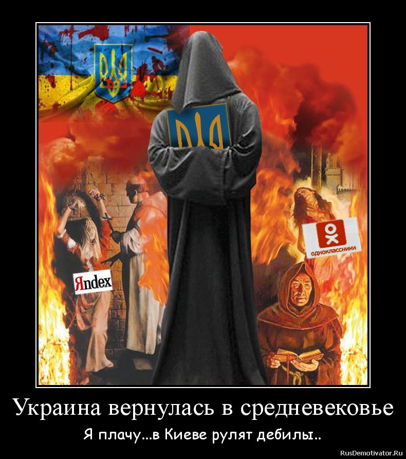 Украина вернулась в средневековье - Я плачу...в Киеве рулят дебилы..