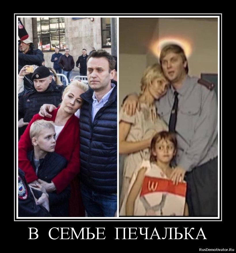 В  СЕМЬЕ  ПЕЧАЛЬКА