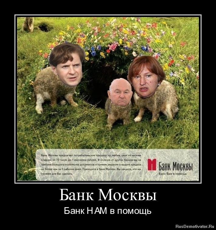 Банк Москвы - Банк НАМ в помощь