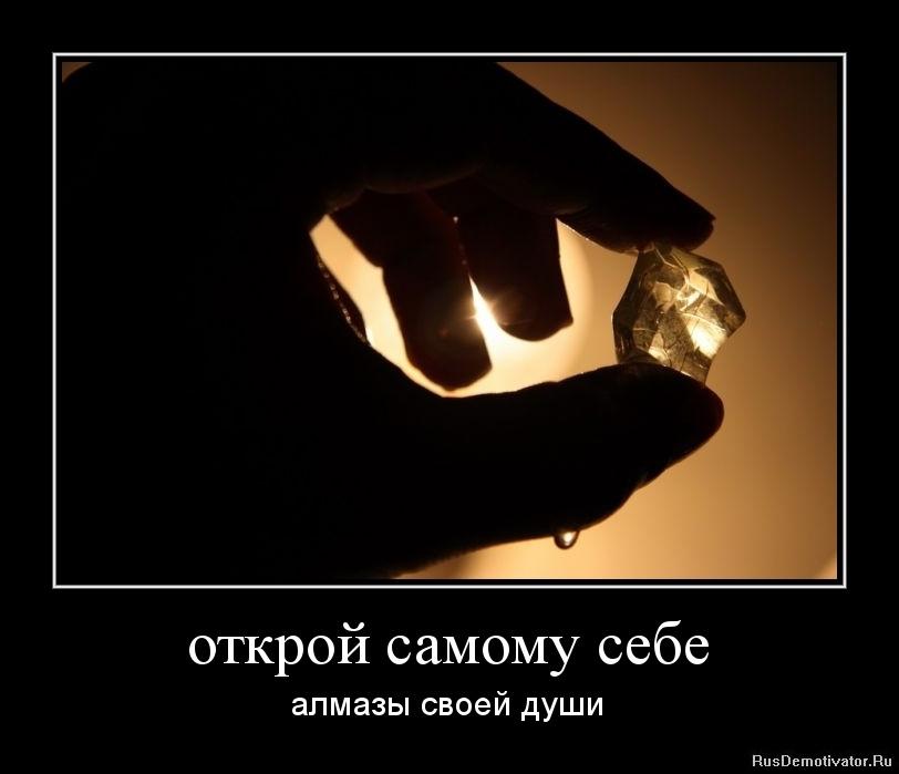 открой самому себе - алмазы своей души