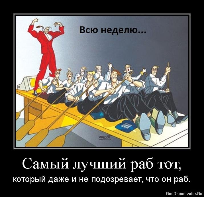 Самый лучший раб тот, - который даже и не подозревает, что он раб.