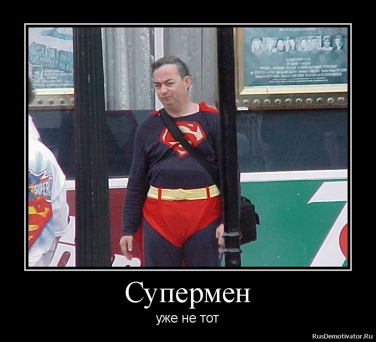 Супермен - уже не тот