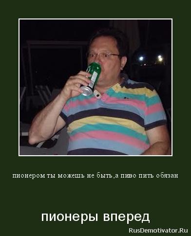 пионером ты можешь не быть,а пиво пить обязан - пионеры вперед