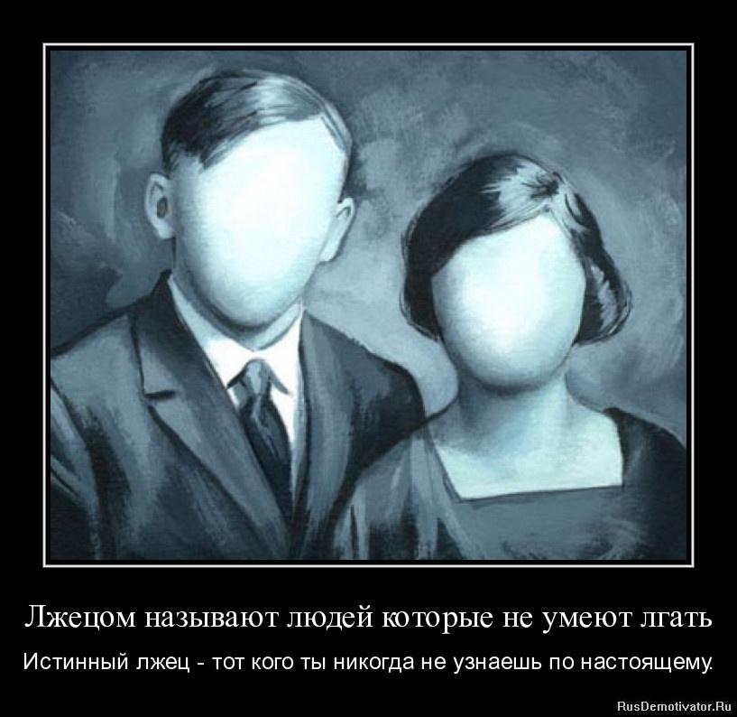 Лжецом называют людей которые не умеют лгать - Истинный лжец - тот кого ты никогда не узнаешь по настоящему.