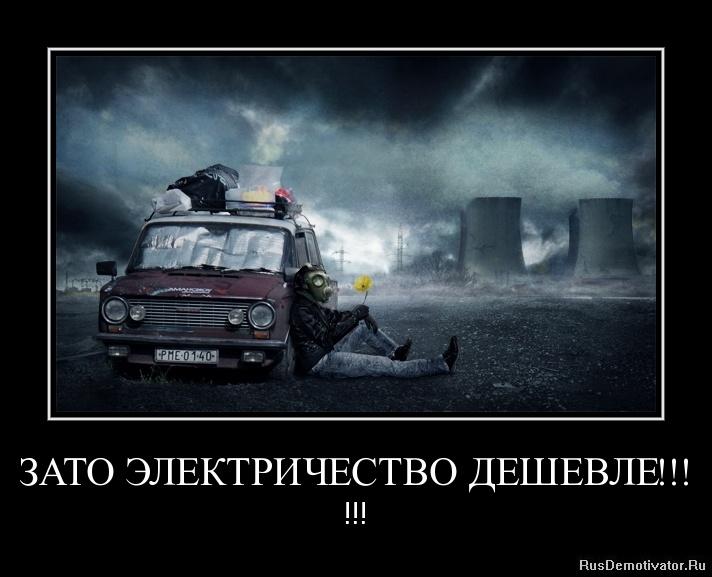 ЗАТО ЭЛЕКТРИЧЕСТВО ДЕШЕВЛЕ!!! - !!!