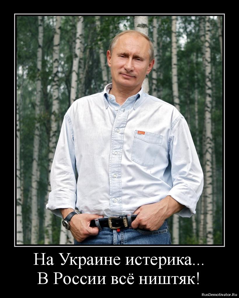 На Украине истерика... В России всё ништяк!