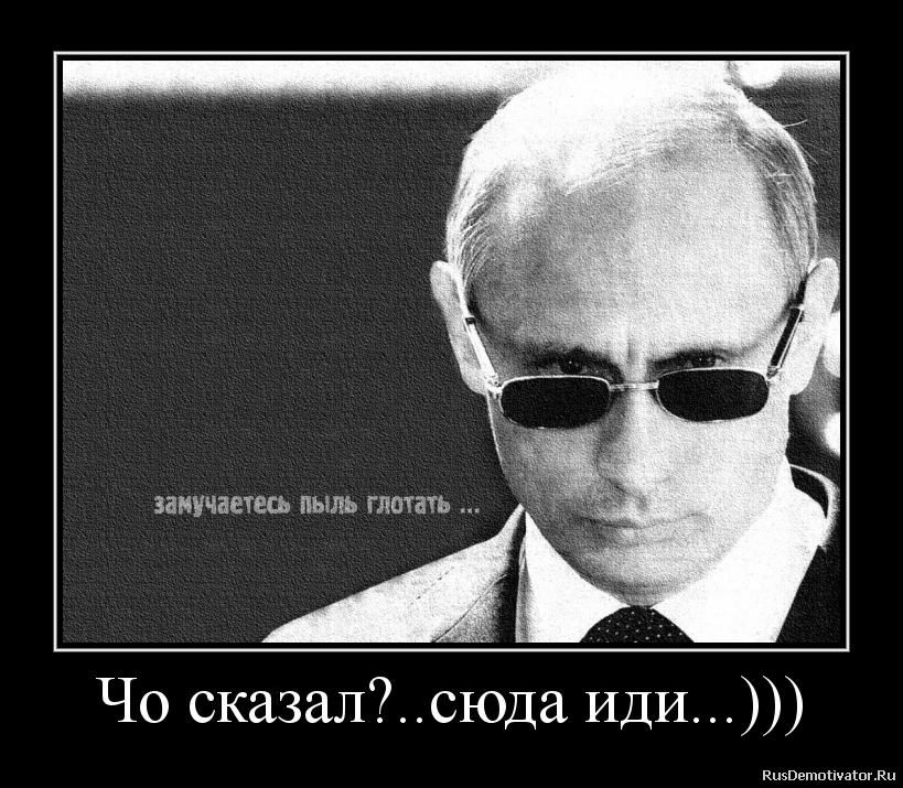 Чо сказал?..сюда иди...)))
