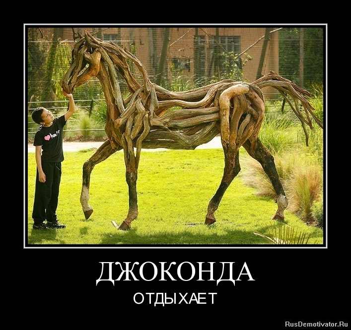 ДЖОКОНДА - ОТДЫХАЕТ