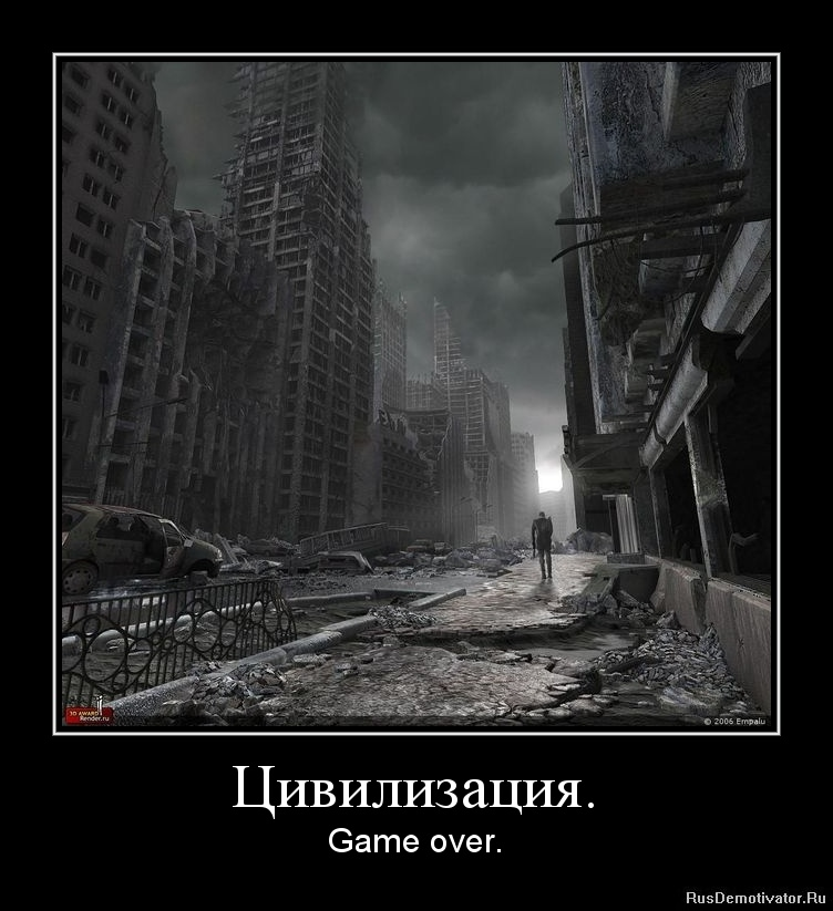 Цивилизация. - Game over.