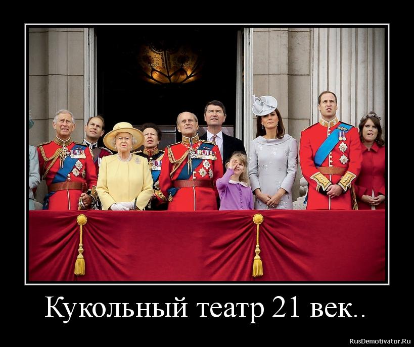 Кукольный театр 21 век..
