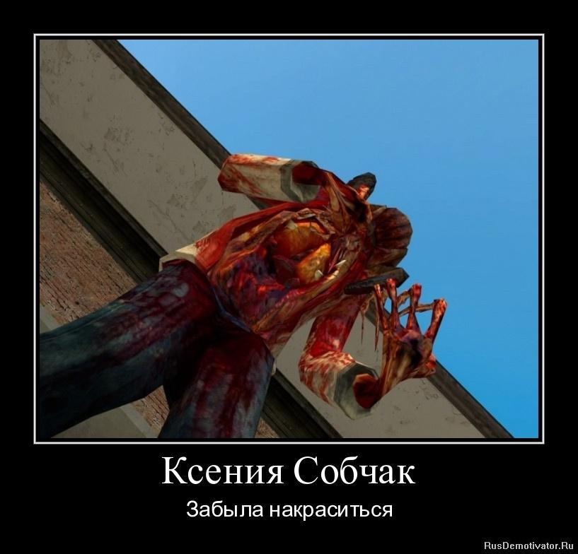 Ксения Собчак - Забыла накраситься