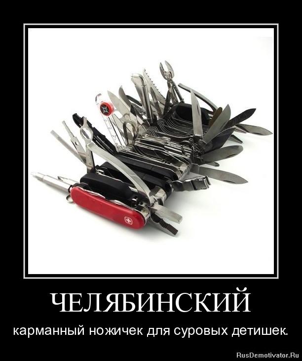 ЧЕЛЯБИНСКИЙ - карманный ножичек для суровых детишек.