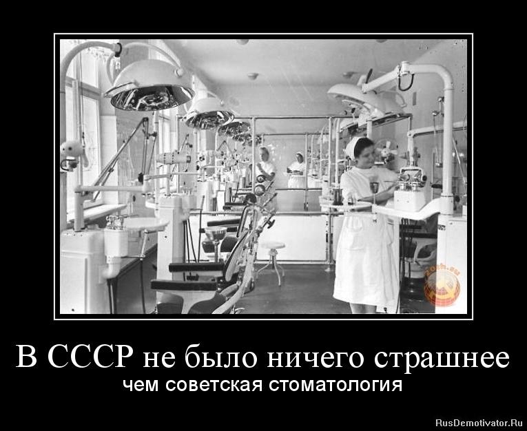 В СССР не было ничего страшнее - чем советская стоматология