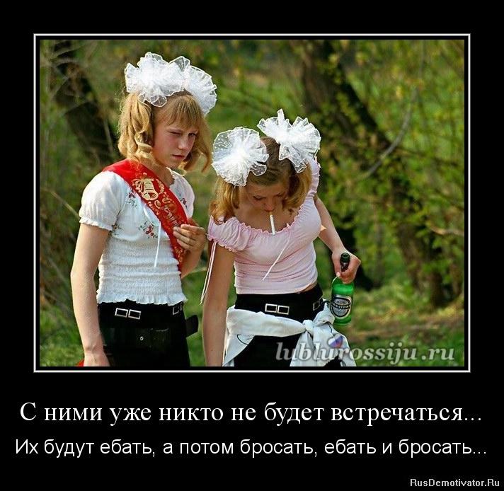 ебаться с девочкой по русски