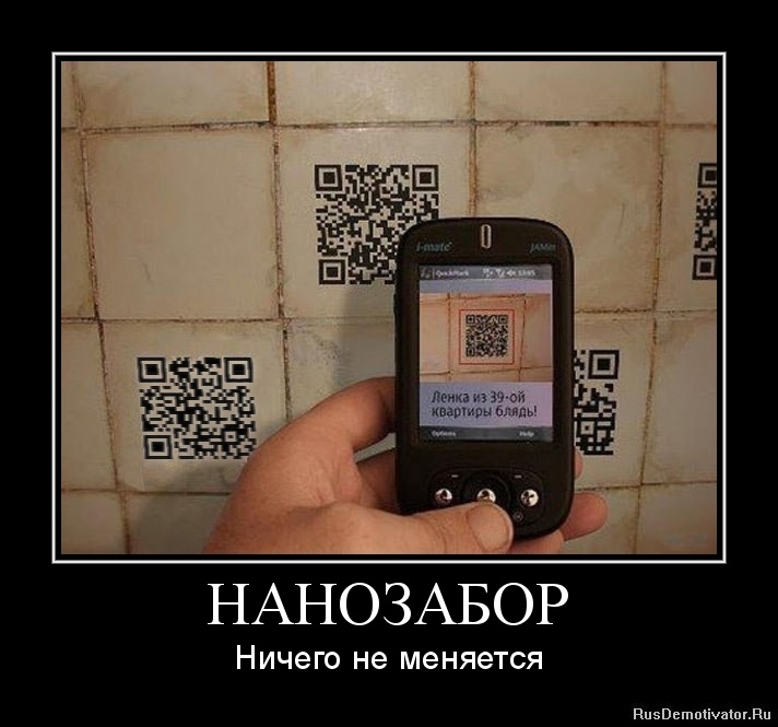 НАНОЗАБОР - Ничего не меняется