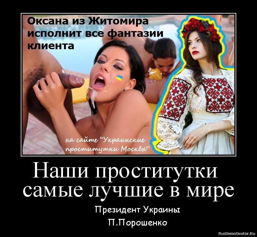 Наши проститутки  самые лучшие в мире -        Президент Украины        П.Порошенко