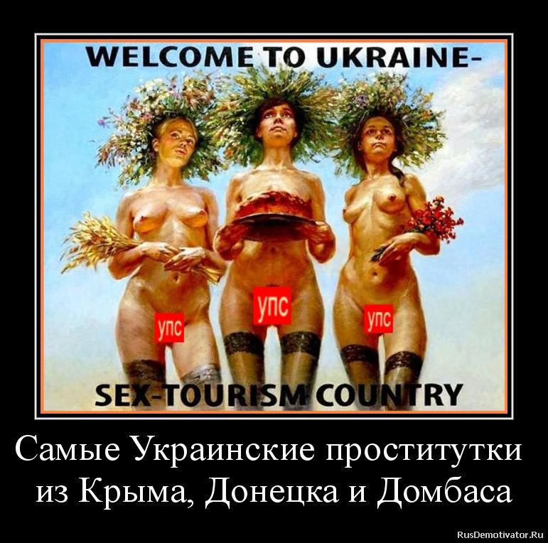 Самые Украинские проститутки  из Крыма, Донецка и Домбаса