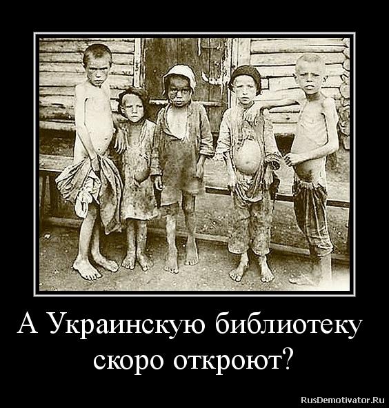 А Украинскую библиотеку  скоро откроют?