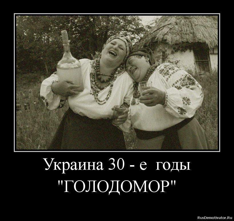Украина 30 - е  годы