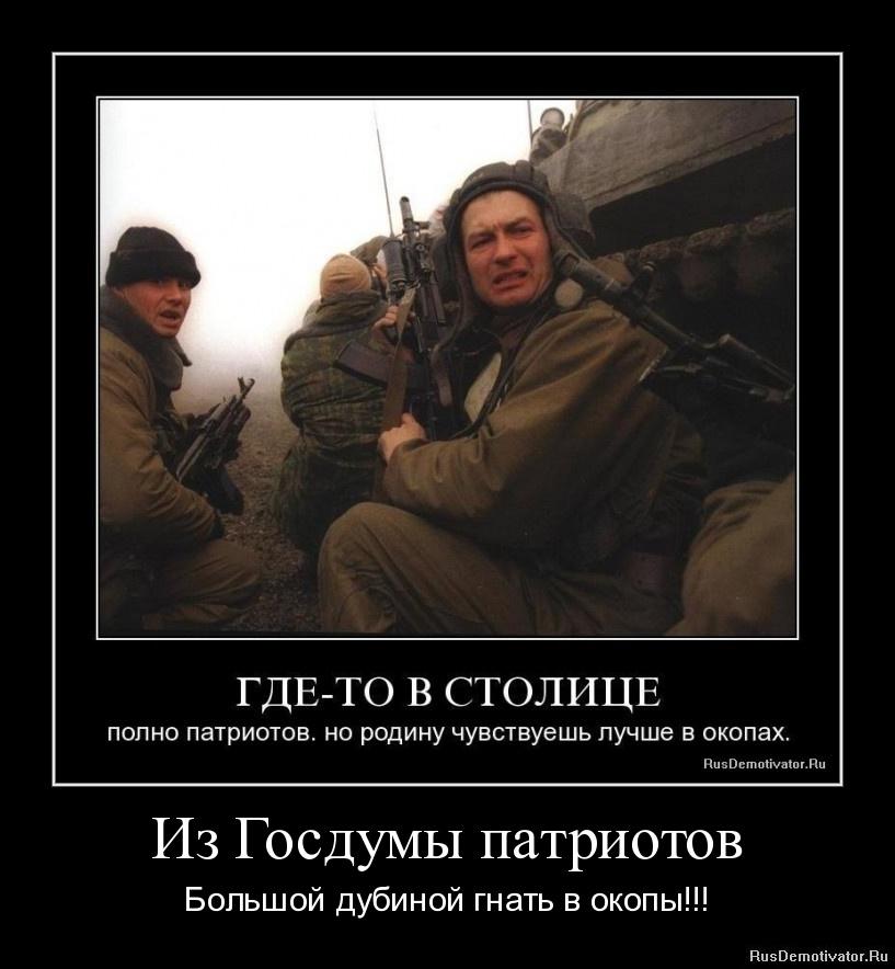 Из Госдумы патриотов - Большой дубиной гнать в окопы!!!