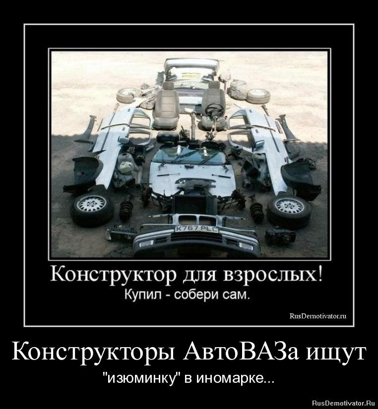 """Конструкторы АвтоВАЗа ищут - """"изюминку"""" в иномарке..."""