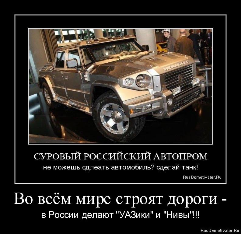 """Во всём мире строят дороги - - в России делают """"УАЗики"""" и """"Нивы""""!!!"""