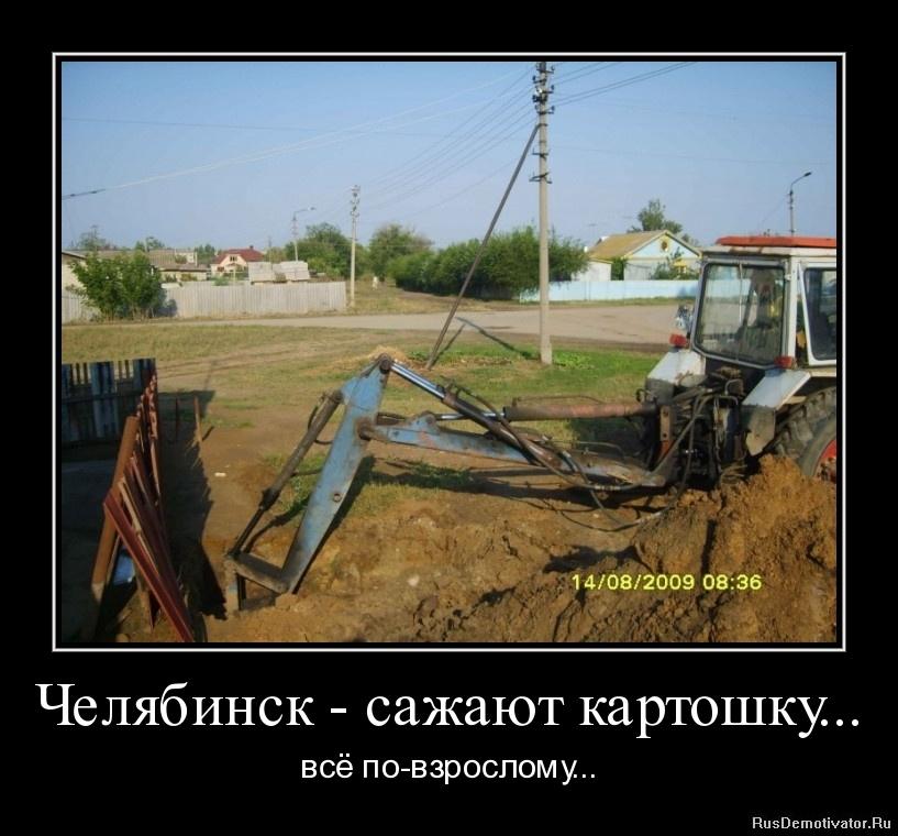 Челябинск - сажают картошку... - всё по-взрослому...