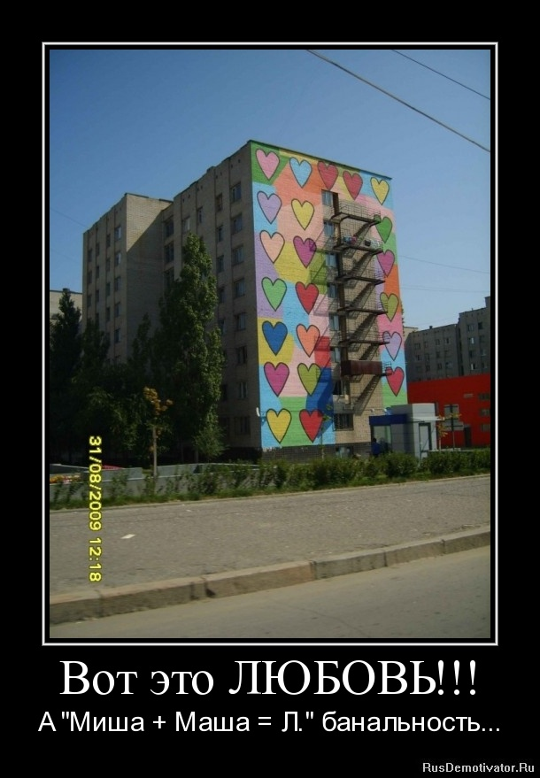 """Вот это ЛЮБОВЬ!!! - А """"Миша + Маша = Л."""" банальность..."""