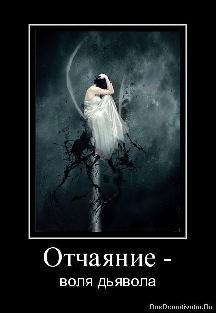 Отчаяние - - воля дьявола