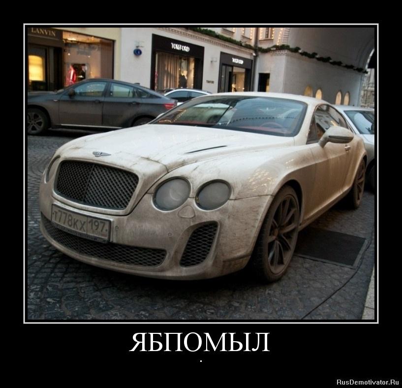 ЯБПОМЫЛ - .