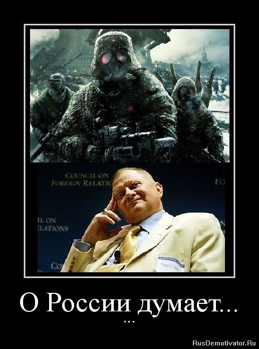 О России думает... - ...
