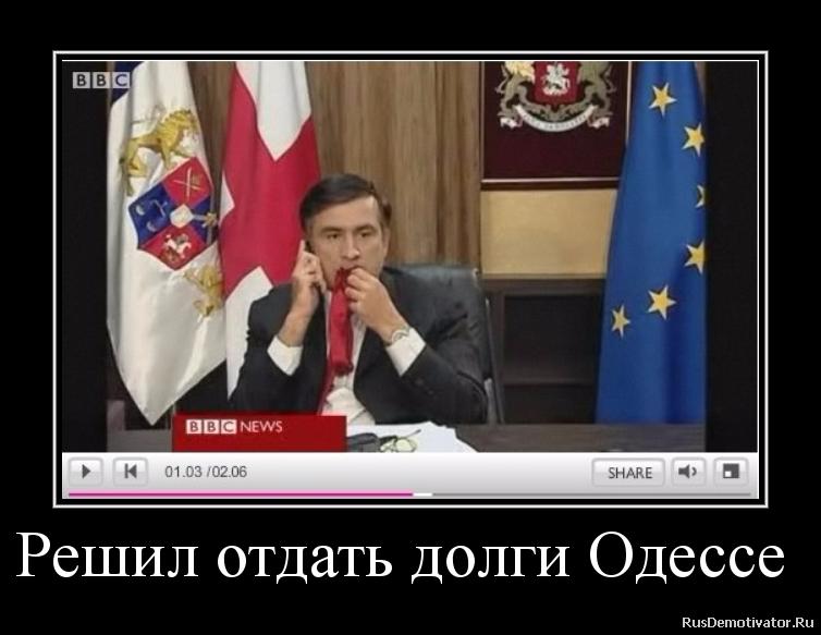Решил отдать долги Одессе