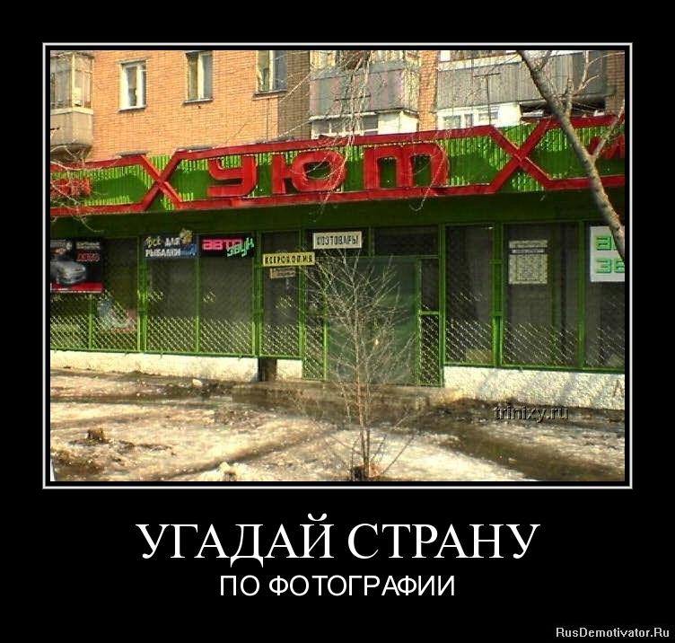 УГАДАЙ СТРАНУ - ПО ФОТОГРАФИИ
