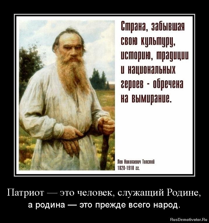 Патриот — это человек, служащий Родине, - а родина — это прежде всего народ.