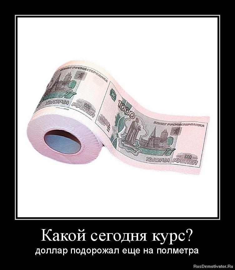 Какой сегодня курс? - доллар подорожал еще на полметра