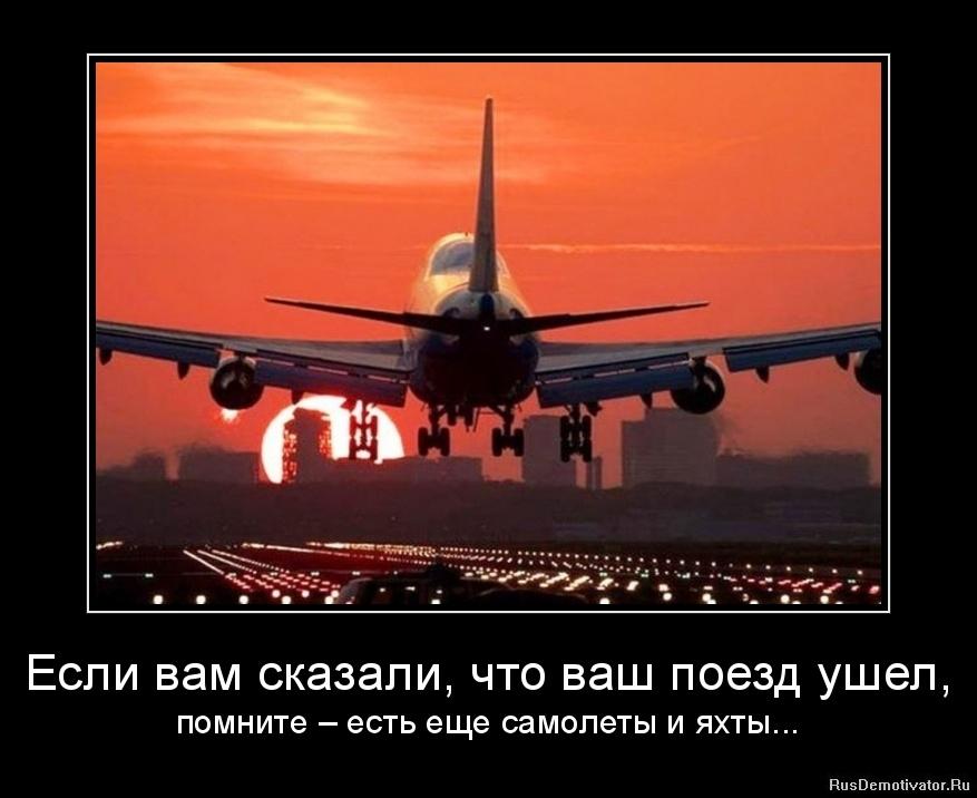 Если вам сказали, что ваш поезд ушел, - помните – есть еще самолеты и яхты...