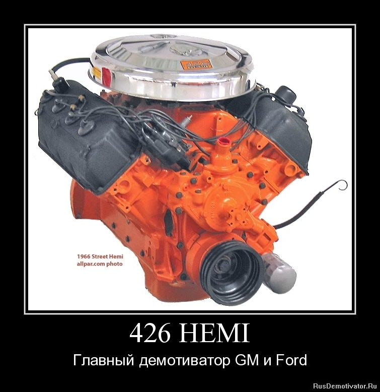426 HEMI - Главный демотиватор GM и Ford