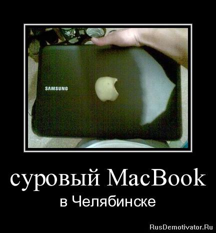 суровый MacBook - в Челябинске