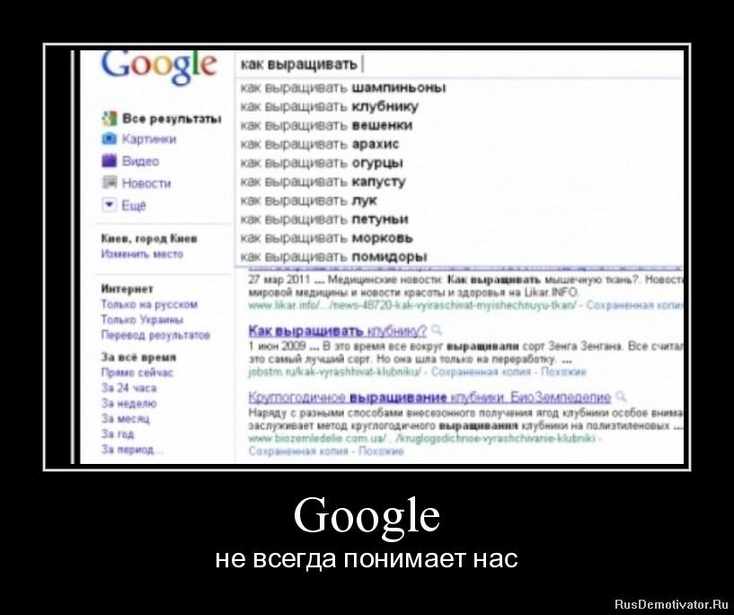 Google - не всегда понимает нас