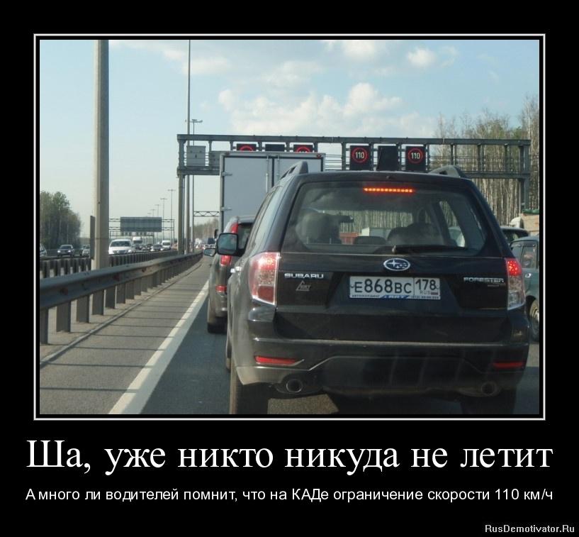 Ша, уже никто никуда не летит - А много ли водителей помнит, что на КАДе ограничение скорости 110 км/ч