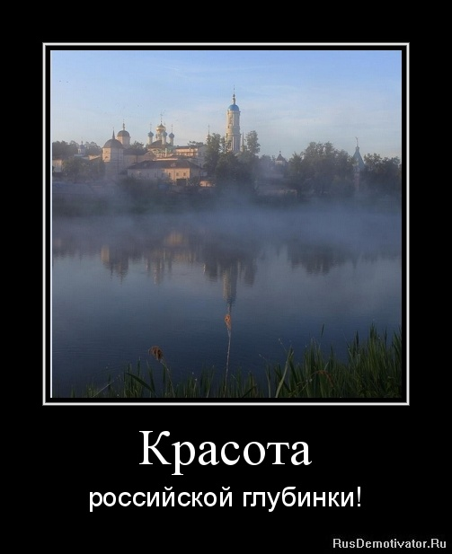 Красота - российской глубинки!