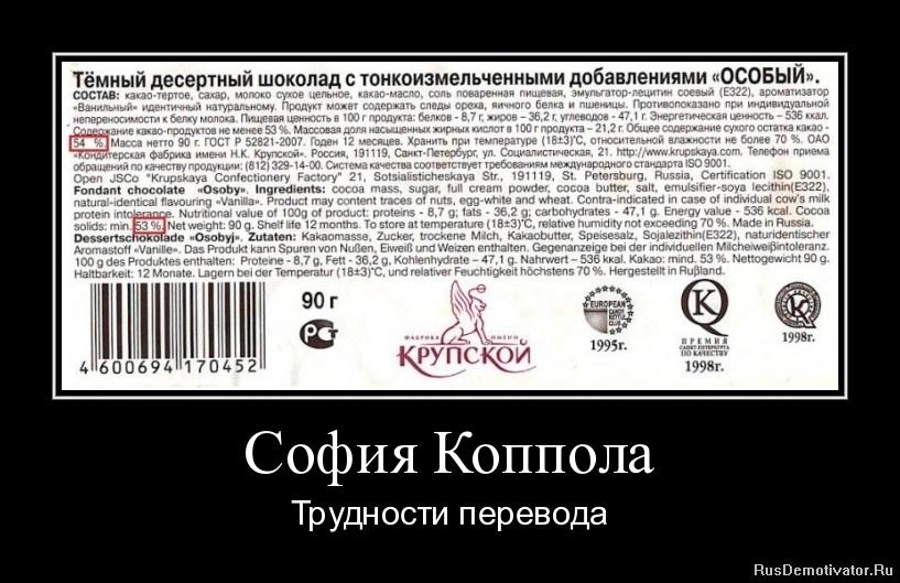 София Коппола - Трудности перевода
