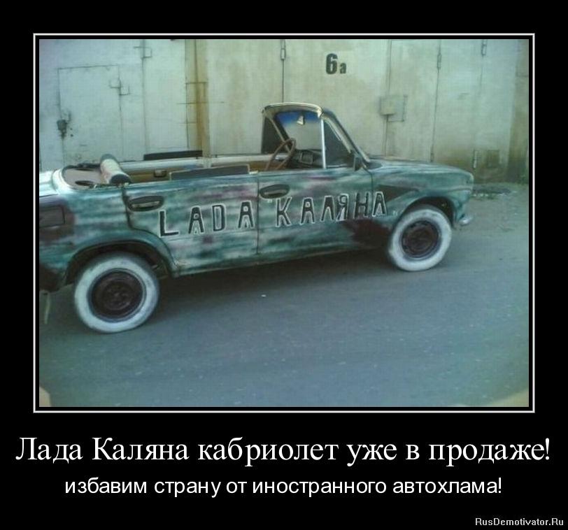 Лада Каляна кабриолет уже в продаже! - избавим страну от иностранного автохлама!
