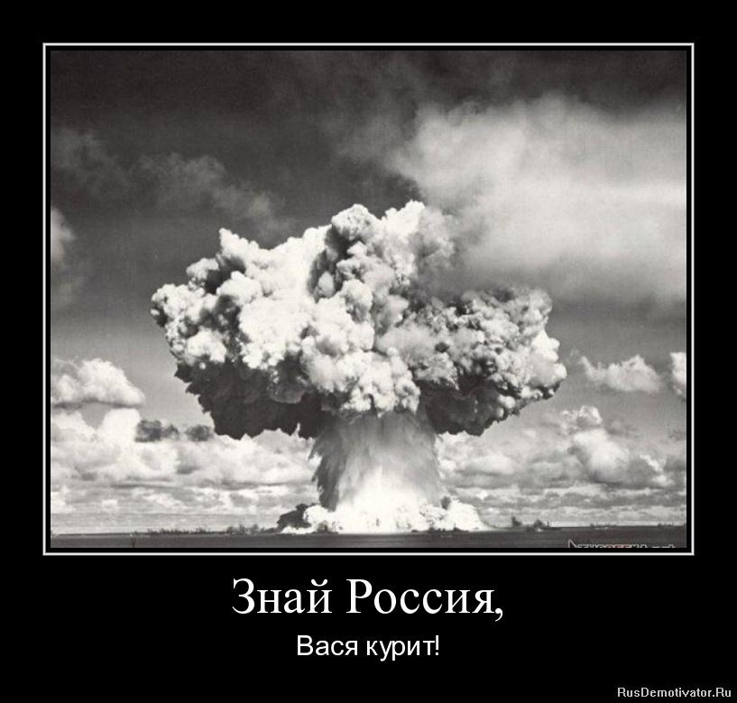 Знай Россия, - Вася курит!